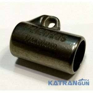 Cкользящая титанова втулка для гарпуна c Гідротормоз Pelengas Titanium, 7,5мм