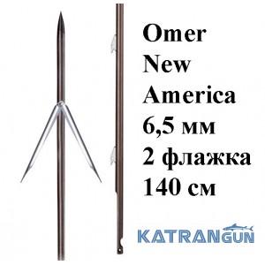 Таїтянські гарпуни Omer New America; 6,5 мм; 2 прапорця; 140 см