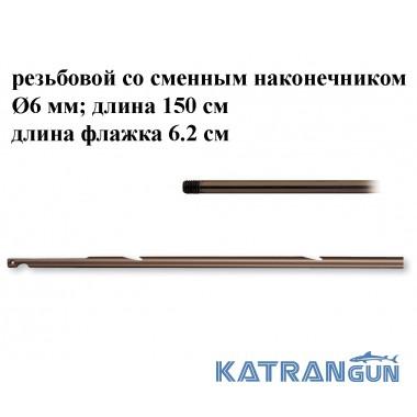 Гарпун резьбовой Omer; Ø6 мм; длина 150 см; 1 флажок 6.2 мм