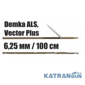 Гарпуны таитянские Demka; 6,25 мм; для Demka ALS, Vector Plus; 100см