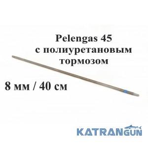 Гарпун резьбовой калёный Pelengas Sandvik; с полиуретановым тормозом; 8 мм; 400 мм; под Pelengas 45