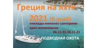 Велика морська подорож з Афін на Крит і підводне полювання