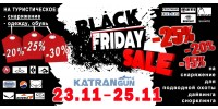 Чорна п'ятниця в магазині КатранГан! Знижки до 35%!