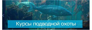 Kursi-podvodnoj-ohoti