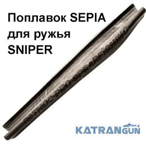 Поплавок Pathos SEPIA для рушниці SNIPER