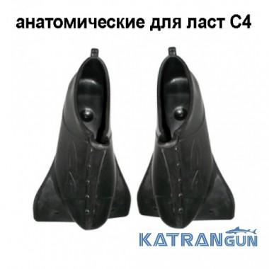 Анатомические калоши для ласт C4 Mustang; чёрные (пара)