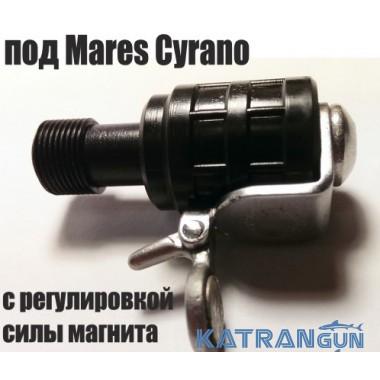 Магнитный линесброс под Mares Cyrano; кроме Сирано Эво; с регулировкой силы магнита; производитель Пеленгас