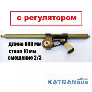 Ружье для подводной охоты Мирошниченко 600 мм; смещение 2/3; ствол 10 мм