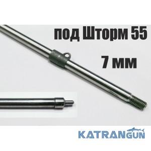 Гарпун Гориславця 7 мм різьбовий (втулка + прапорець + смен.боек) для Шторм 55
