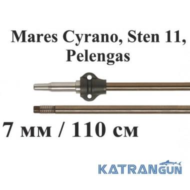 Гарпун для подводного ружья Salvimar AIR для Mares Cyrano, Sten 11, Pelengas, нержавеющая сталь; 7 мм; под ружья 110 см