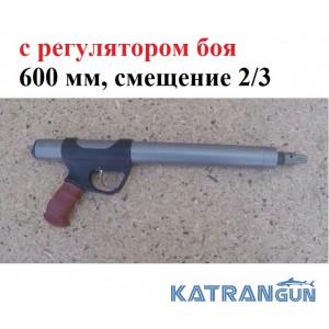 Пневматическое ружьё Гориславца Гроза 600 мм, смещ. 2/3 с регулятором боя