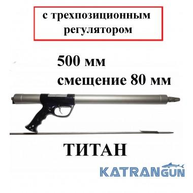 Подводное ружье Гориславца титан 500 мм с трехпозиционным регулятором мощности боя; смещение 80 мм