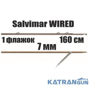 Гарпун таитянский Salvimar WIRED; 7 мм; 1 флажок; 160 см