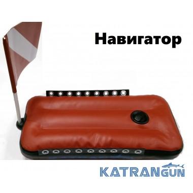 Буй плотик KatranGun Навигатор (от LionFish)