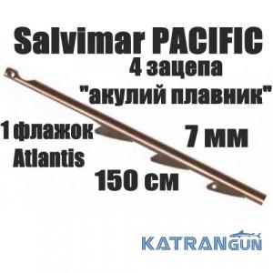 Гарпуны подводной охоты Salvimar PACIFIC; 7 мм; 1 флажок Atlantis; 150 см