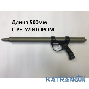 Ружье системы зелинского Жени Банитова Pro Master 500 мм