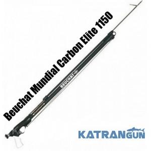 Ружьё для морской подводной охоты Beuchat Mundial Carbon Elite 1150
