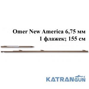 Гарпун таїтянський Omer New America 6,75 мм; 1 прапорець; 155 см
