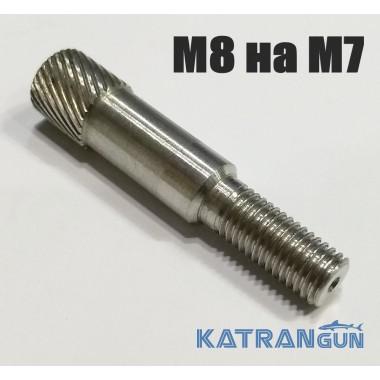Переходник для гарпуна М8 на М7 Фирменный