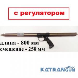 Подводные ружья для морской охоты Zelinka Techno 800 мм; со смещением 250 мм; с регулятором