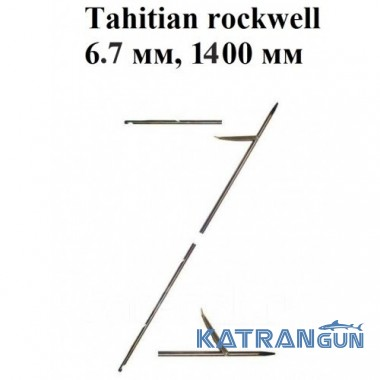 Гарпун к арбалетам Beuchat Tahitian rockwell 200 кг, 6.7 мм, 1400 мм; с трехгранным наконечником