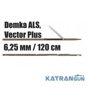 Гарпуны таитянские Demka; 6,25 мм; для Demka ALS, Vector Plus; 120см