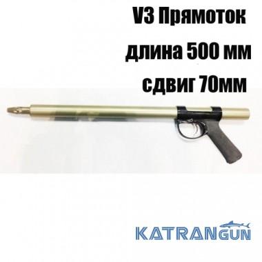 Подводное ружьё буржуйка Andrewfox V3 Прямоток 500мм, сдвиг 70мм