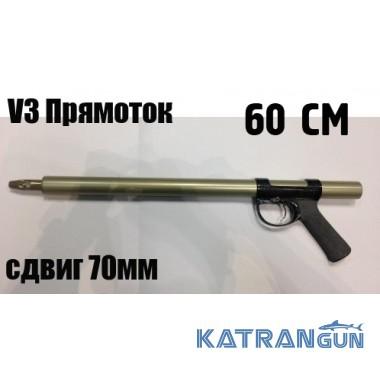 Підводна рушниця буржуйка Andrewfox V3 Прямоток 600мм, зрушення 70мм