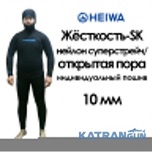 гидрокостюм индпошив 10мм HEIWA SK nylon U.MAX суперстрейч