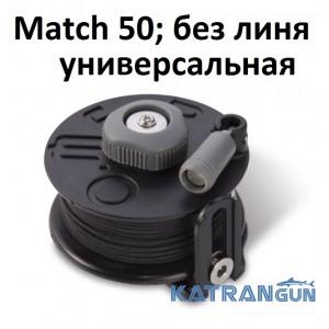 Котушка універсальна Omer Match 50 без лина