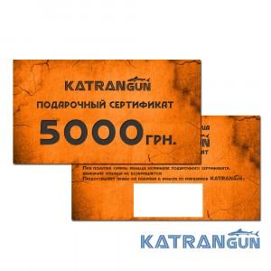 Подарунковий сертифікат 5000