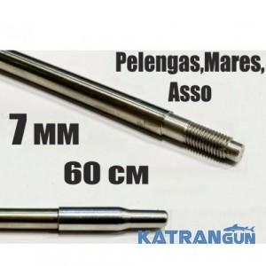 Гарпун резьбовой нержавеющая сталь Pelengas; 7 мм; 600 мм; под Pelengas, Mares, Asso