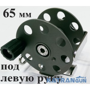 Катушка для подводного ружья Pelengas 65 мм; металлическая; универсальная; под левую руку