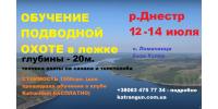Обучение подводной охоте в засаде (лежка) на сазана 12-14 июля Днестр