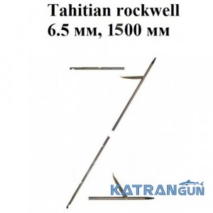 Гарпун к арбалетам Beuchat Tahitian rockwell 200 кг, 6.5 мм, 1500 мм; с трехгранным наконечником