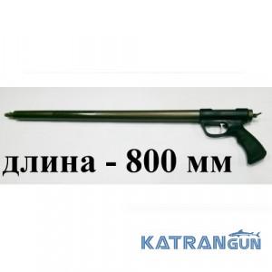 Пневматическое подводное ружьё Zelinka Techno 800 мм; торцевая рукоять; без регулятора