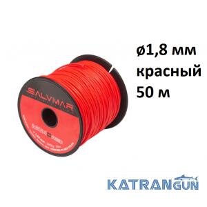 Катушечный линь Salvimar Monored ø1,5 мм красный; 50 м