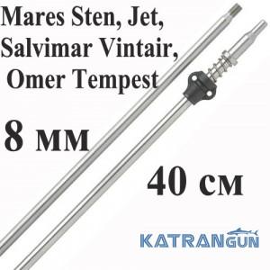 Гарпун Salvimar AIR з нержавіючої сталі для Mares Sten, Jet, Salvimar Vintair, Omer Tempest; 8 мм; під рушниці 40 см