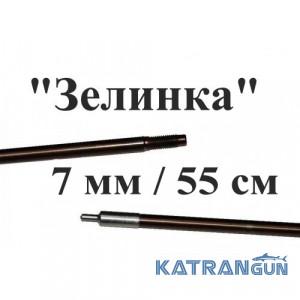 Гарпун для подводного ружья зелинки с резьбой, калёная нержавейка, 174 ph; 7 мм; под ружья 55 см