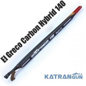 Арбалет для охоты под водой El Greco Carbon Hybrid 140