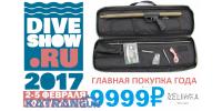 Выставка подводной охоты MoscowDiveShow 2017