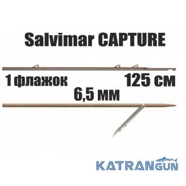 Гарпун таитянский Salvimar CAPTURE; 6,5 мм; 1 флажок; 125 см