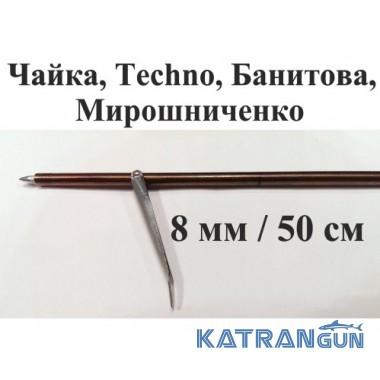 Гарпун для подводной охоты резьбовой Andrewfox; 8 мм; 500 мм