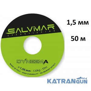 Катушечный линь Salvimar Dyneema ø1,5 мм; 50 м