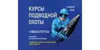 Курси підводного полювання 01.11.18