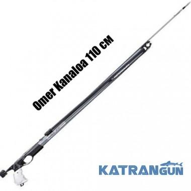 Арбалет для подводной охоты Omer Kanaloa 110 см