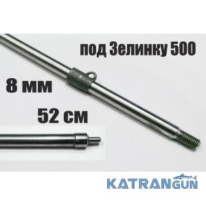 Гарпун Гориславца 8 мм резьбовой 52 см под Зелинку 500