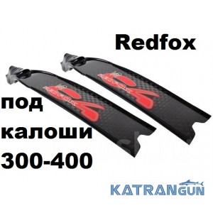 Лопасти для ласт C4 REDFOX PL под калоши 300/400