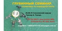 Тренировка семинар по глубоким ныркам на Соколовском карьере