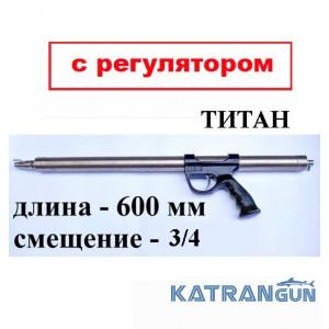 Титановое подводное ружье зелинского Этелис 600 мм; смещение 3/4; регулятор боя